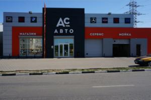 Автосервис АС-Авто в Ростове-на-Дону